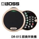 【非凡樂器】BOSS DR-01S 節奏伴奏機/專為不插電樂手設計/原廠公司貨