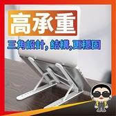 現貨 筆電散熱支架 平板電腦散熱支架 筆電散熱架 底座升降支架 折疊收納7檔 折疊平板支架 歐文
