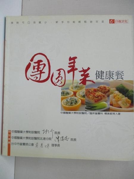 【書寶二手書T3/養生_KKT】團圓年菜健康餐_楊美都