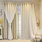 窗簾 流行雙層遮光成品蕾絲網紅布紗一體少女心公主房臥室客廳窗簾 生活主義