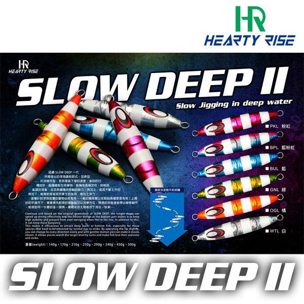 漁拓釣具 HR SLOW DEEP Ⅱ #340g 綠金 / 橘金 / 藍 / 白 / 粉紅 / 藍粉 (夜光深場鐵板)
