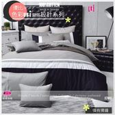 純棉素色【兩用被+床包】6*7尺/御芙專櫃《情有獨鍾》優比Bedding/MIX色彩舒適風設計
