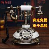 幸福居*美式仿古電話機座機歐式電話機家用無線插卡固定辦公古董複古電話3(主圖款)