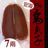 安海野生烏魚子7兩/盒
