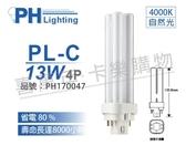PHILIPS飛利浦 PL-C 13W 840 4000K 冷白光 4P 緊密型燈管_PH170047