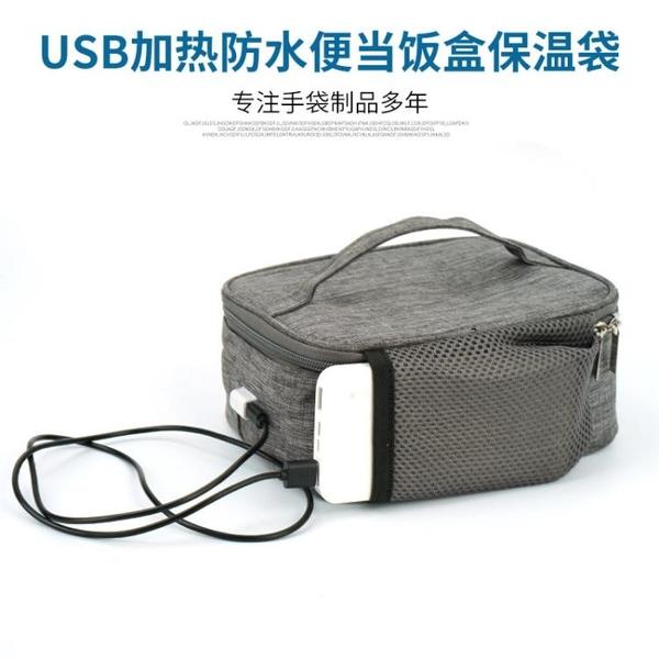 USB加熱便當飯盒保溫袋防水牛津布便攜式恒溫學生上班族帶飯神器 夢幻小鎮