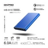 ONPRO 10000mAh QC3.0 6A快充行動電源 藍-MB-IX10