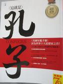 【書寶二手書T6/哲學_YAK】這就是孔子_秦榆