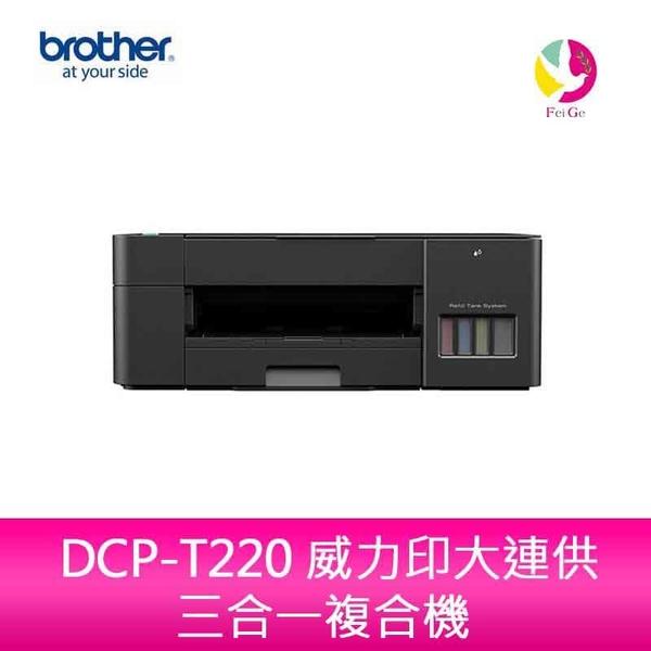 Brother DCP-T220 威力印大連供三合一複合機