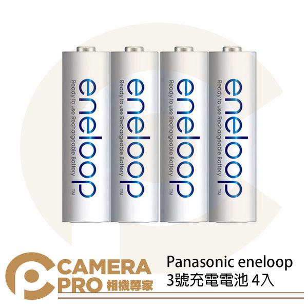 ◎相機專家◎ 免運 Panasonic eneloop 低自放電3號 充電電池 4入散裝 2000mAh 可充2100次 公司貨