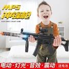 玩具槍兒童聲光玩具槍狙擊槍男孩電動槍紅外線沖鋒槍步槍寶寶玩具手槍YYS 快速出貨