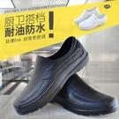 EVA男士低幫水鞋短筒時尚雨鞋耐磨雨靴廚房廚師鞋男防水防油皮鞋 小山好物