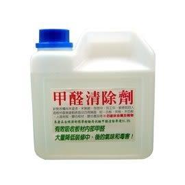 板材用 甲醛清除劑1L