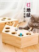 貓打地鼠玩具抖音網紅同款貓抓板互動益智寵物玩具貓咪用品逗貓棒 polygirl