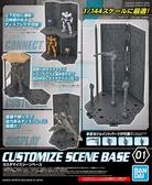 鋼彈模型 CUSTOMIZE SCENE BASE 01 30mm改裝用場景台座1/144 TOYeGO 玩具e哥