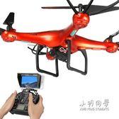 遙控飛機戰鬥直升機充電成人 無人機航拍高清專業智慧 四軸飛行器 NMS 小明同學