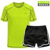 套裝男夏季短袖透氣速乾衣服吸汗T恤健身套裝運動短褲男
