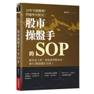 股市操盤手的SOP:他在家上班,用這套炒股SOP,養大3個資優生小孩!