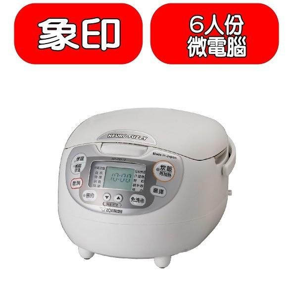 象印【NS-ZEF10】6人份微電腦電子鍋 不可超取 優質家電