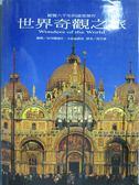 【書寶二手書T8/地理_ZDW】世界奇觀之旅-縱覽六千年的建築傑作_黃中憲譯