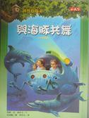 【書寶二手書T1/兒童文學_HRX】神奇樹屋9-與海豚共舞_瑪麗.波.奧斯本