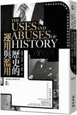歷史的運用與濫用:你讀的是真相還是假象?八堂移除理解偏誤的史學課