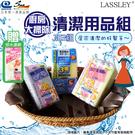 【LASSLEY】日本WAKO清潔用品三...