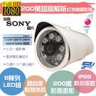 ►高雄/台南/屏東監視器 AHD◄200萬畫素/1080P sony晶片/紅外線七合一攝影機