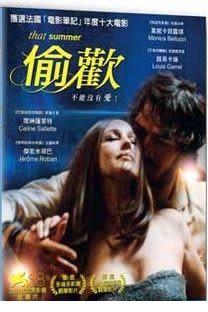 偷歡 DVD (音樂影片購)