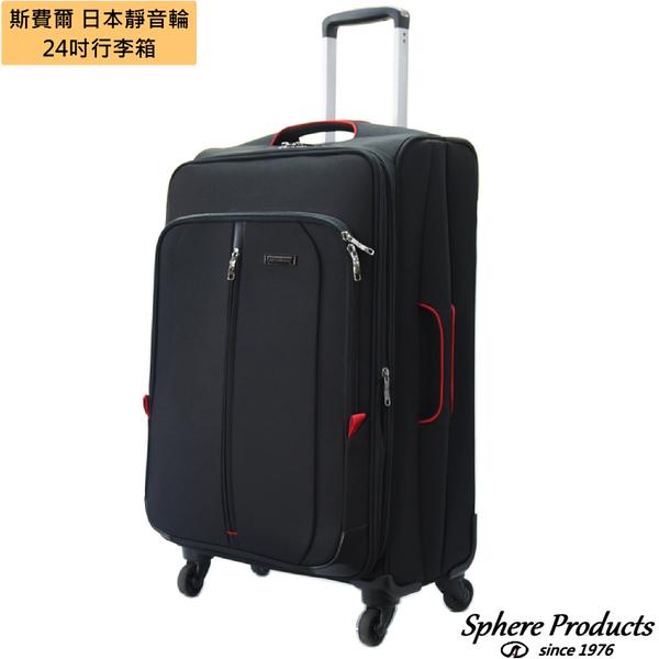 行李箱 24吋 布箱 軟箱 日本萬向靜音輪 DC1123B-BL 黑色 Sphere 斯費爾專賣