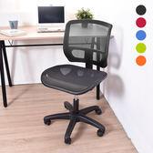 凱堡 小卡農無扶手二代全網透氣電腦椅/辦公椅(5色)【A11099】