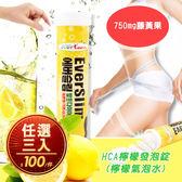 韓國HCA檸檬發泡錠(檸檬氣泡水)