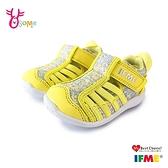 IFME童鞋水涼鞋 寶寶涼鞋 足弓鞋墊 日本機能鞋 涼感速乾 女童涼鞋 休閒運動鞋 R7613#黃色