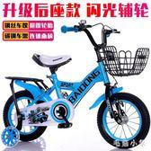 兒童自行車2-3-4-6-8歲男女小孩單車12-14-16-18寸童車寶寶腳踏車 ys4493『毛菇小象』