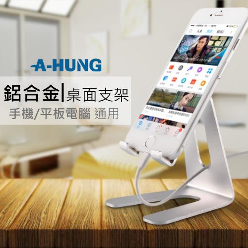 【A-HUNG】時尚鋁合金桌面支架 懶人支架 手機平板 手機支架 手機架 手機座 懶人架 平板支架