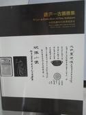 【書寶二手書T5/收藏_YBD】中國嘉德2015秋季拍賣會_逸盧-古器雅集_2015/11/14