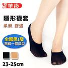 【衣襪酷】無縫隱形襪套 素面一體成型 台灣製 華貴