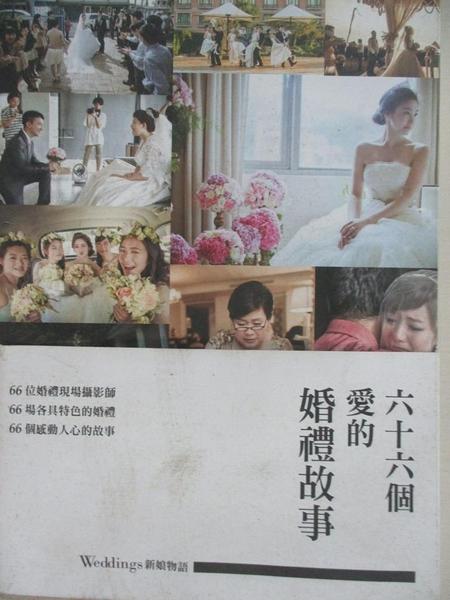 【書寶二手書T3/兩性關係_KJ3】六十六個愛的婚禮故事_新娘物語