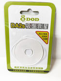 DOD DA2S 吸盤救星 透明改版 新材質/壽命更久/美觀 適用 老化吸盤/GPS/行車記錄器皆可用