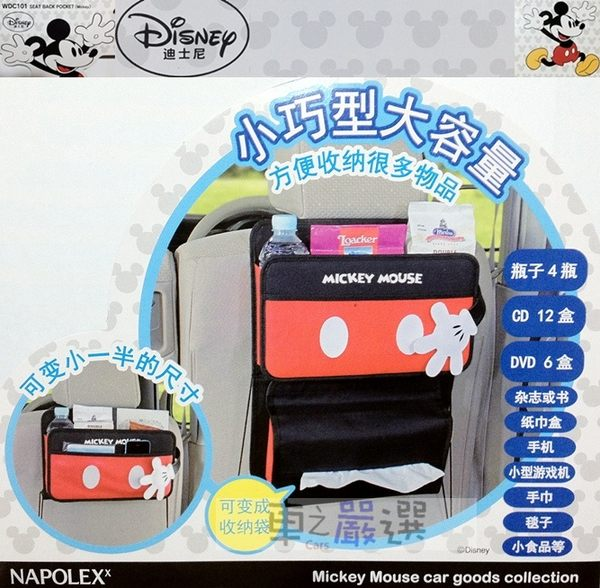 車之嚴選 cars_go 汽車用品【WD-283】日本 NAPOLEX Disney 米奇多功能後座置物袋 收納袋 面紙盒套