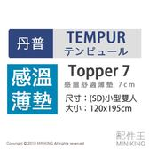 【配件王】日本代購 空運 TEMPUR 丹普 Topper 7 薄墊系列 感溫 床墊 SD 小型雙人 120x195