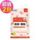 【永信HAC】 輕酵+青梅口含錠-紫蘇梅口味(120錠x2包,共240錠)