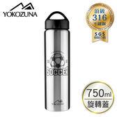 [限時免運] YOKOZUNA 頂級316不鏽鋼超越保冷/保溫杯750ml 兒童水壺 隨行杯 大容量 運動水壺