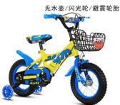 兒童自行車腳踏車16寸寶寶2-3-6歲男女小孩童車12-14-18-20寸單車 法布蕾輕時尚igo