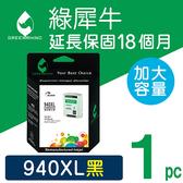 綠犀牛 for HP NO.940XL/C4906A 黑色高容量環保墨水匣/適用 HP OfficeJet Pro 8000 / 8500 / 8500W