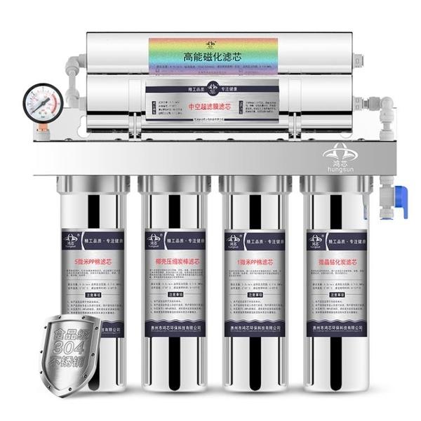 過濾器 鴻芯六級不銹鋼凈水器家用直飲廚房自來水龍頭過濾器超濾凈水機