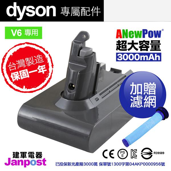 Anewpow/Dyson 戴森 V6 系列 超大容量3000mah 鋰電池 30分鐘DC58 DC59 /保固一年/建軍電器