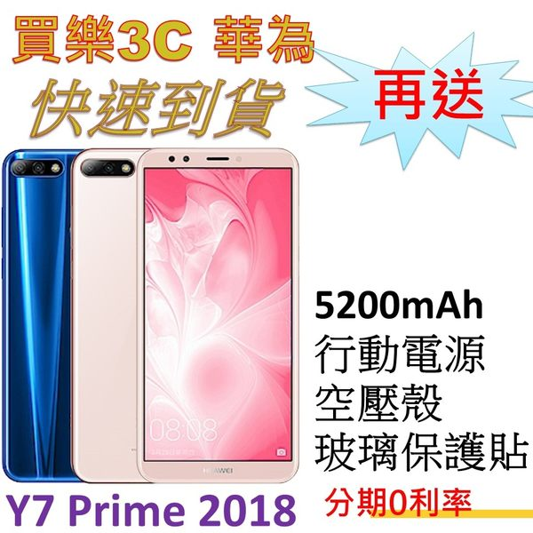 HUAWEI Y7 Prime 2018 手機,送 5200mAh行動電源+空壓殼+玻璃保護貼,分期0利率,華為