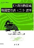 (二手書)《上海博物館藏戰國楚竹書(三)》讀本