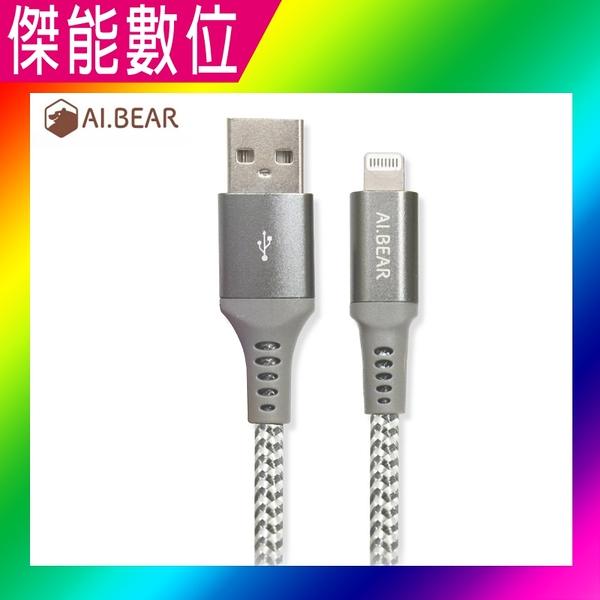 AI.BEAR Lightning 充電傳輸線 3M 04-BCA300GA 充電線 編織線 MFI認證 適用IPHONE全系列